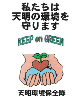 天明環境保全隊ロゴ
