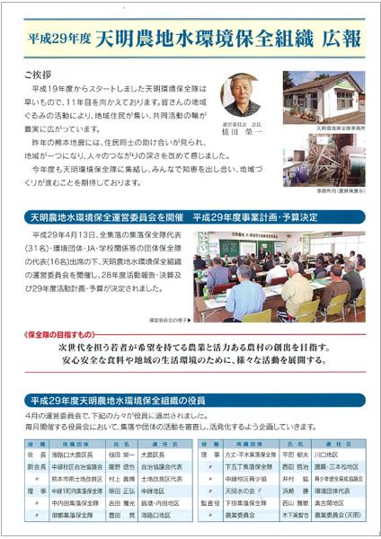 農地水保全広報誌2016年