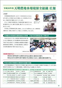 農地水保全広報誌2017年