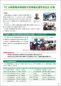 農地水保全広報誌2019年