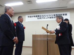 農林大臣賞 表彰式